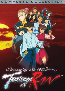 Carried by the Wind Tsukikage Ran 2002 DVD Cover