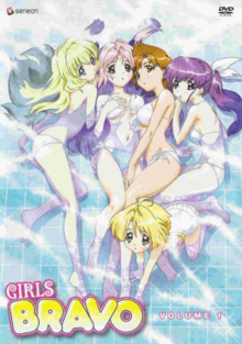 Girls Bravo 2005 DVD Cover