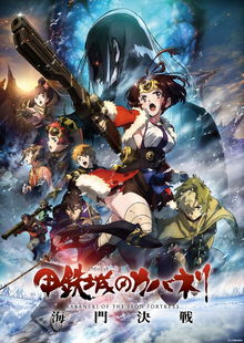 Kabaneri of the Iron Fortress The Battle of Unato 2019 Poster