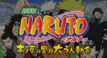 Naruto Hidden Leaf Village Grand Sports Festival! 2008 Title Card