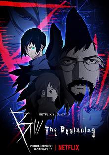 B The Beginning 2018 Netflix Poster