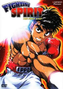 Fighting Spirit 2004 DVD Cover