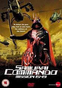 Samurai Commando Mission 1549 DVD Cover