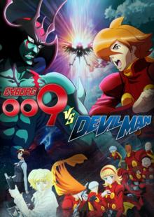 Cyborg 009 VS Devilman 2016 Poster