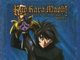 Kyo Kara Maoh! (2005)