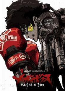 Megalo Box 2018 Poster