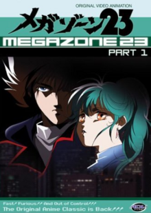 Megazone 23 Part 1 1995 DVD Cover