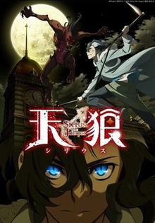 Sirius the Jaeger 2018 Poster