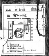 E-test 5