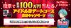 Kanata Shinkai Idol Audition 2 ticket