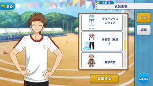 Mitsuru Tenma Sports Festival Outfit