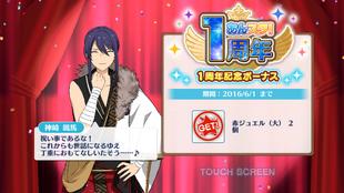 Souma Kanzaki 1st Anniversary