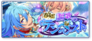 Spring Thunder✳︎Tempest of Glorious Song Banner