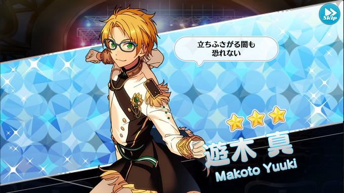 (STAND UP!) Makoto Yuuki Scout CG