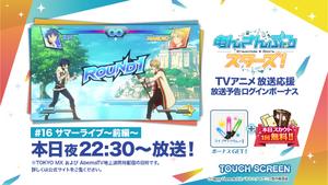 Anime 16th Episode Airing Login Bonus