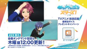 Anime 23rd Episode New Voice Lines Login Bonus