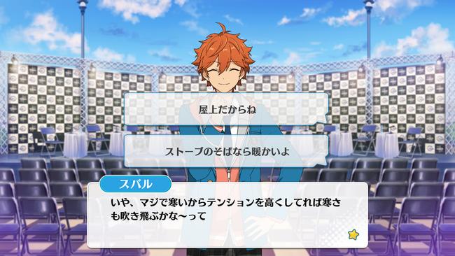 Kiseki☆Winter Live Showdown Subaru Akehoshi Normal Event 1