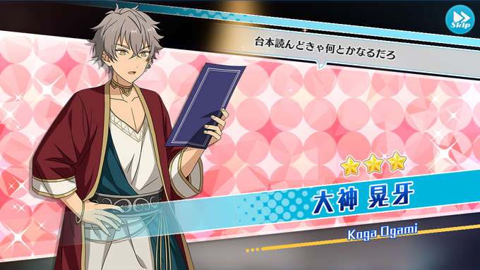 (Glass Confidence) Koga Oogami Scout CG
