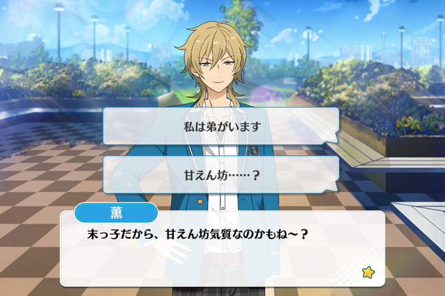 3-A Lesson Kaoru Hakaze Special Event 3