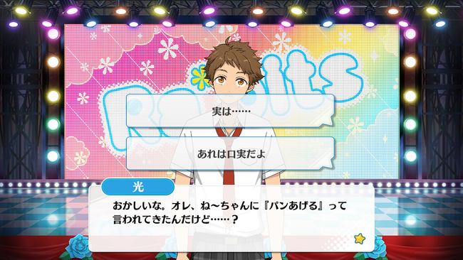 Birthday Course Mitsuru Tenma Normal Event 2