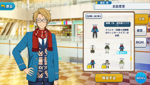 Makoto Yuuki Student Uniform (Winter Izumi's Muffler) Outfit