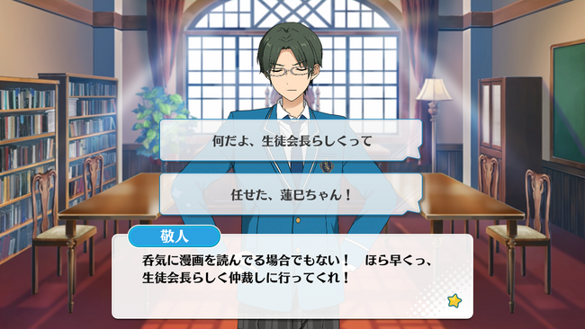 Reminiscence*The Crossroads of Each One Keito Hasumi Normal Event 1