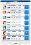 Ra*bits & AKATSUKI Unit Collection Growth Map Screen