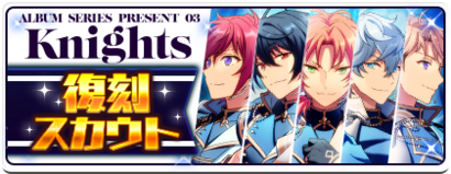 Revival Scout Knights 2 Banner