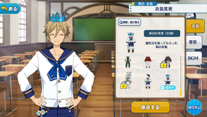 Tomoya Mashiro Today's Protagonist (Crown) Outfit