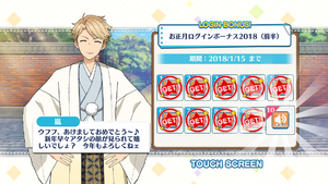 Arashi Narukami 2018 New Year Login