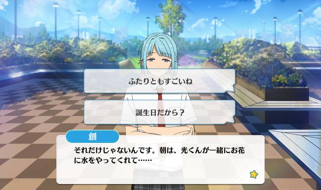 Birthday Course Hajime Shino Normal Event 1