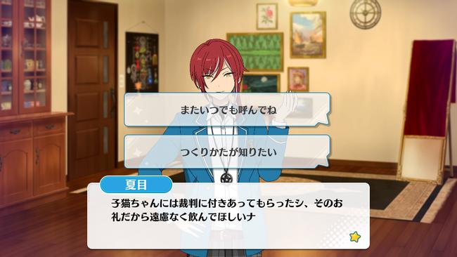 Cunning ◆ Wonder Game Natsume Sakasaki Normal Event 3