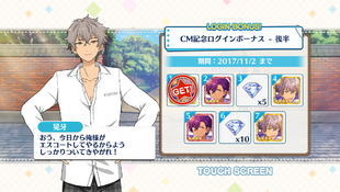 CM Commemoration Login Bonus Second Half Koga Oogami Day 1
