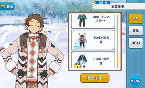 Mitsuru Tenma Winter CM Outfit