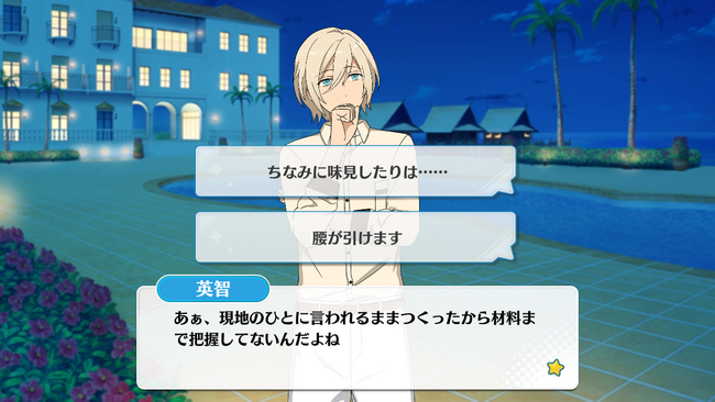 Scorching Hot! The Scenery of Southern Lands and Summer Vacation Eichi Tenshouin Special Event 2