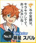 Subaru Akehoshi Idol Audition 1 button