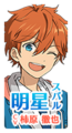 Subaru Akehoshi Official Page Button 2