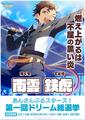 Tetora Nagumo Voting Poster