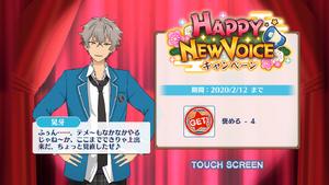Koga Oogami Happy New Voice Login