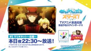 Anime Fifth Episode Airing Login Bonus