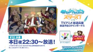 Anime Twelfth Episode Airing Login Bonus