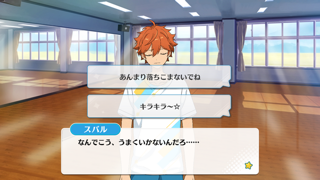 Facing One Another! The Celestial Globe of the Night the Stars Meet Subaru Akehoshi Normal Event 2