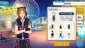 Hinata Aoi Live Party Outfit