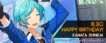 Kanata Shinkai Birthday 2017 Gamegift Banner