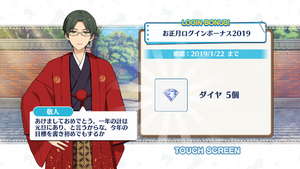 Keito Hasumi 2019 New Year Login
