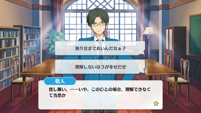 Reminiscence*The Crossroads of Each One Keito Hasumi Normal Event 2