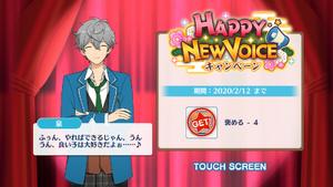 Izumi Sena Happy New Voice Login