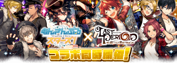 Last Period x Ensemble Stars Collaboration Banner3