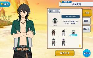 Rei Sakuma Surfer Outfit