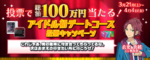 Mao Isara Idol Audition 2 ticket